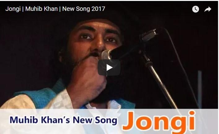 জঙ্গী | মুহিব খান | Jongi | Muhib Khan | New Song 2017