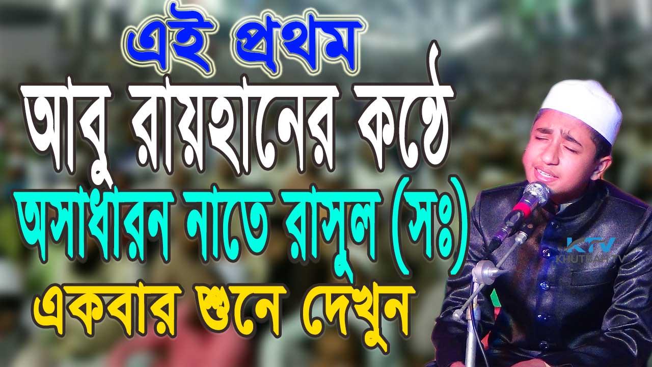শিশু ক্বারি আবু রায়হানের কন্ঠে অসাধারণ নাতে রাসুল (সঃ) Abu Rayhan New Bangla Islamic Song