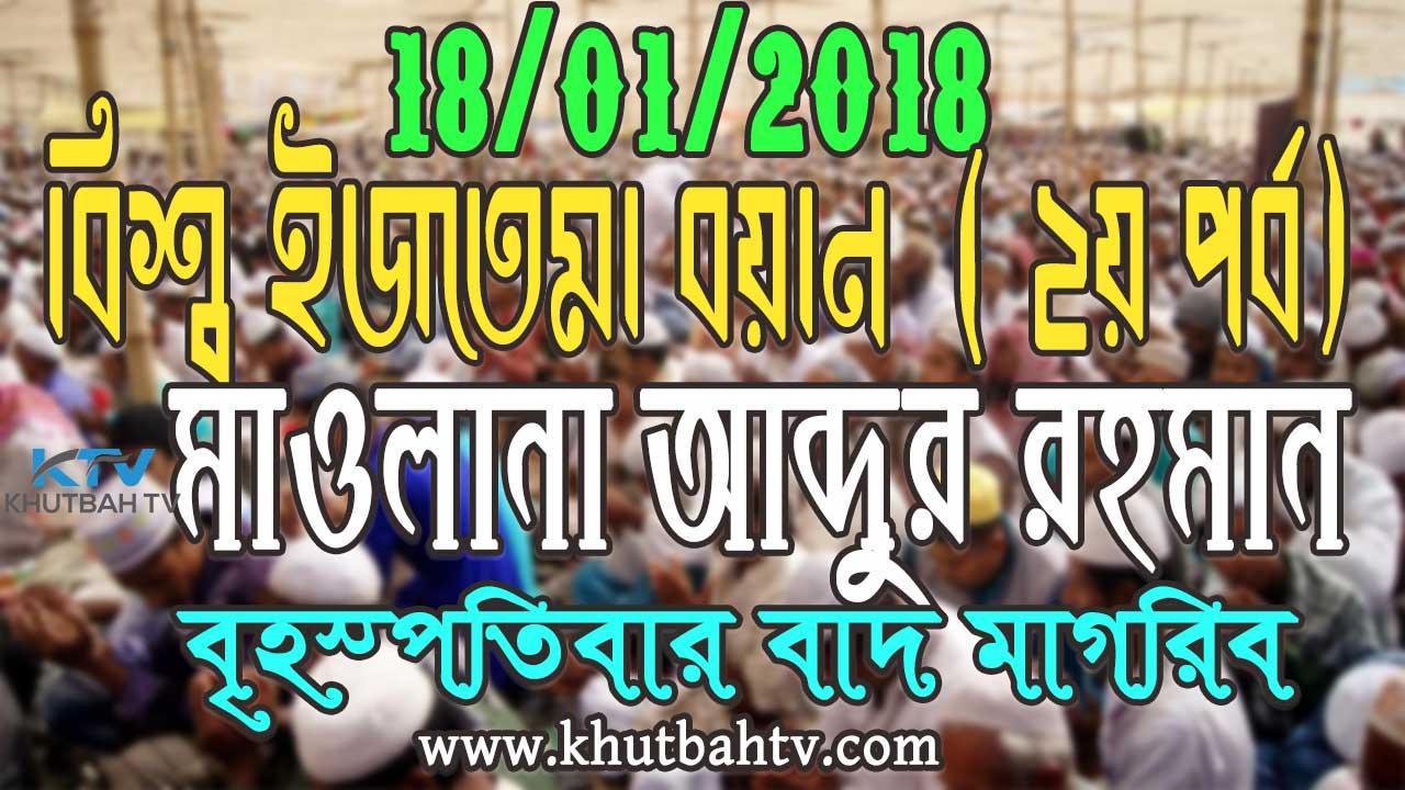 World Ijtema Bayan 2018   2nd Part   Maolana Abdur Rahman   Thursday After Magrib  বিশ্ব ইজতেমা ২০১৮