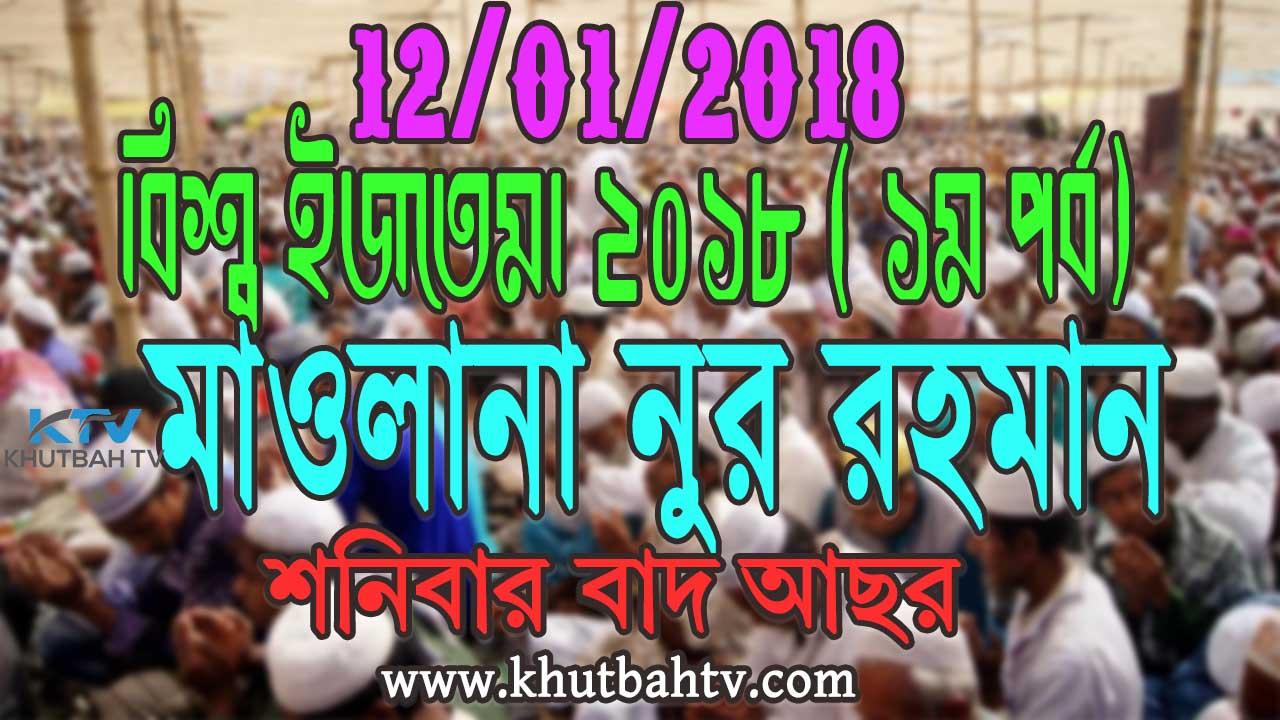 World Ijtema Bayan 2018   1st Part   Maolana Nur Rahman   Saturday After Asor   বিশ্ব ইজতেমা ২০১৮