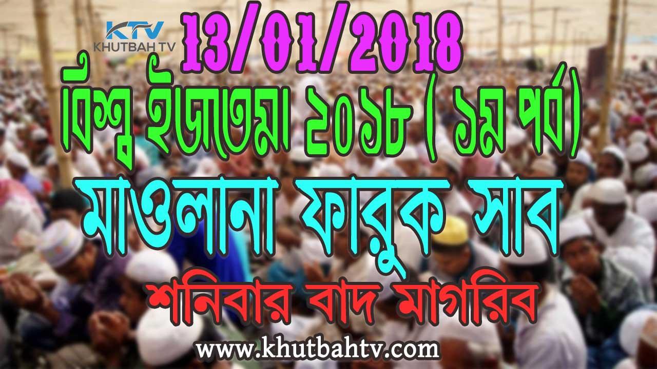 World Ijtema Bayan 2018   1st Part   Maolana Faruk Sab   Saturday After magrib   বিশ্ব ইজতেমা ২০১৮