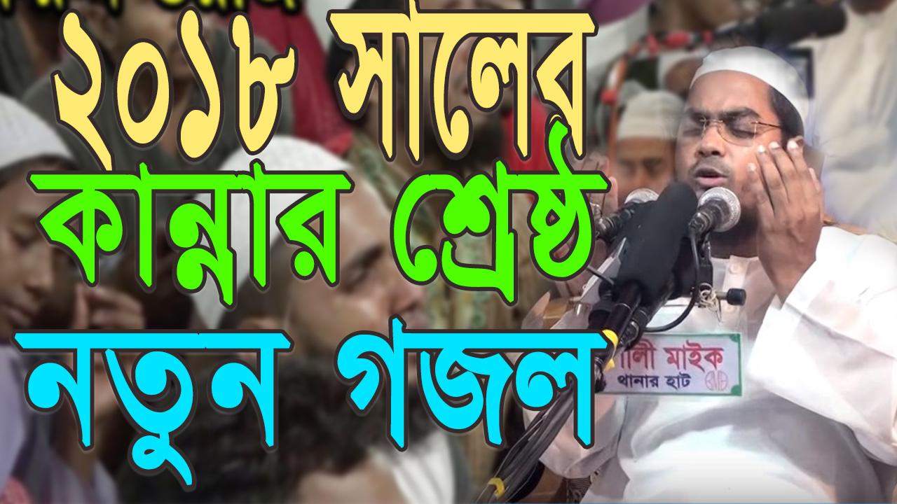 Hafizur Rahman Siddiki Gojol 2018|হাফিজুর রহমান সিদ্দিকীর শ্রেষ্ঠ গজল |নিজে কাঁদলেন,অন্যদের কাঁদালেন
