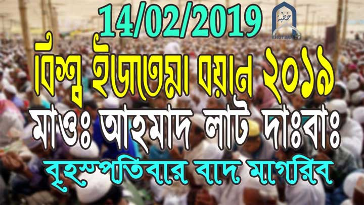 World Ijtema Bayan 2019   Maulana Ahmad Laat Sab   Thursday After magrib   বিশ্ব ইজতেমা ২০১৯