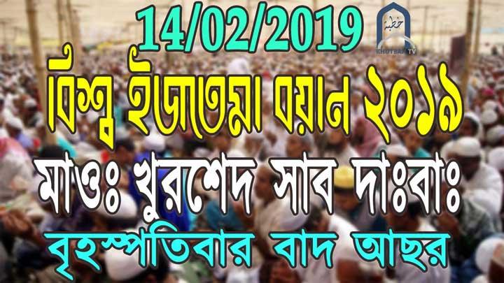 Maulana Khurshed Saab   Thursday After Asor