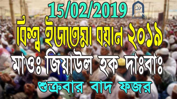 Maulana Ziaul Haque Saab   Friday After Fazar
