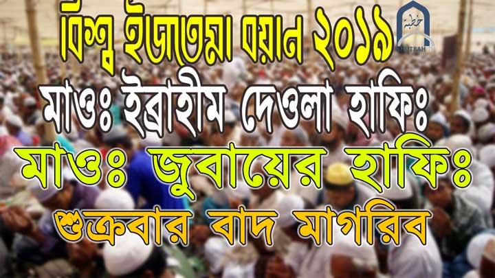 Maulana Ziaul Haque Saab   Friday After Magrib