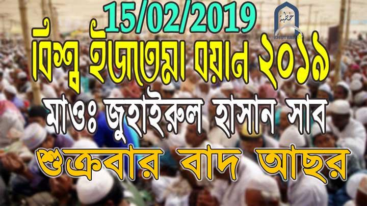 Hazrat Ji Moulana Zuhair Ul Hassan   Friday After Asor