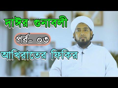দাঈর গুনাবলী | পর্ব – ০৩ | আখিরাতের ফিকির | Mufti Jubaer Ahmad