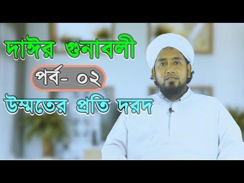 দাঈর গুনাবলী | পর্ব – ০২ | উম্মতের প্রতি দরদ ? Mufti Jubaer Ahmad