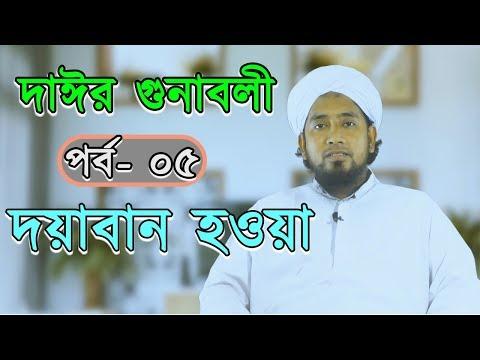 দাঈর গুনাবলী | পর্ব – ৫ | দয়াবান হওয়া | Mufti Jubaer Ahmad