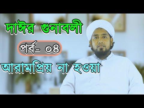 দাঈর গুনাবলী | পর্ব – ৪ | আরামপ্রিয় না হওয়া | Mufti Jubaer Ahmad